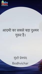 आदमी का सबसे बड़ा दुश्मन गुरूर है। : Aadmi ka sabse bada dushman guroor hai. - मुंशी प्रेमचंद