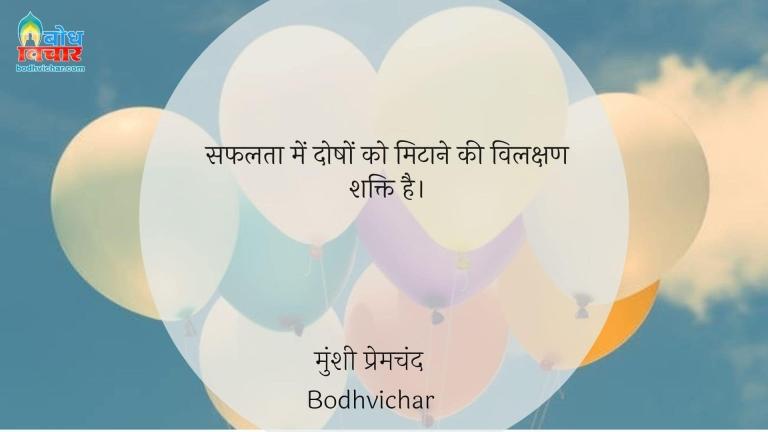 सफलता में दोषों को मिटाने की विलक्षण शक्ति है। : Safalta dosho ko mitaane ki vilakshan shakti rakhti hai. - मुंशी प्रेमचंद