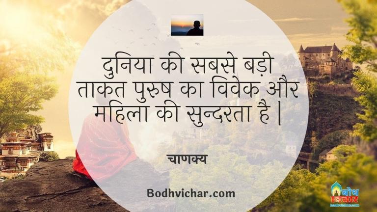 दुनिया की सबसे बड़ी ताकत पुरुष का विवेक और महिला की सुन्दरता है | : Duniya ki sabse badi taqat purush ka vivek aur mahila ki sundarta hai. - चाणक्य