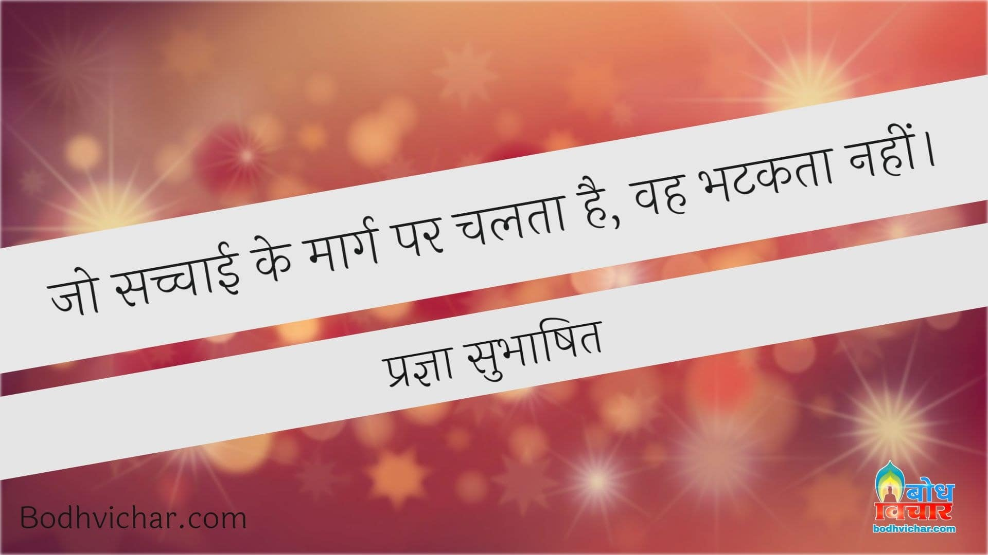 जो सच्चाई के मार्ग पर चलता है, वह भटकता नहीं। : Jo sachchai ke marg par chalta hai, vah bhatakta nahi - प्रज्ञा सुभाषित