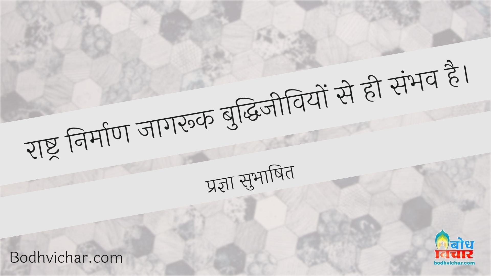 राष्ट्र के उत्थान हेतु मनीषी आगे आयें। : Rashra ke utthan hetu maneeshi aage aayein - प्रज्ञा सुभाषित