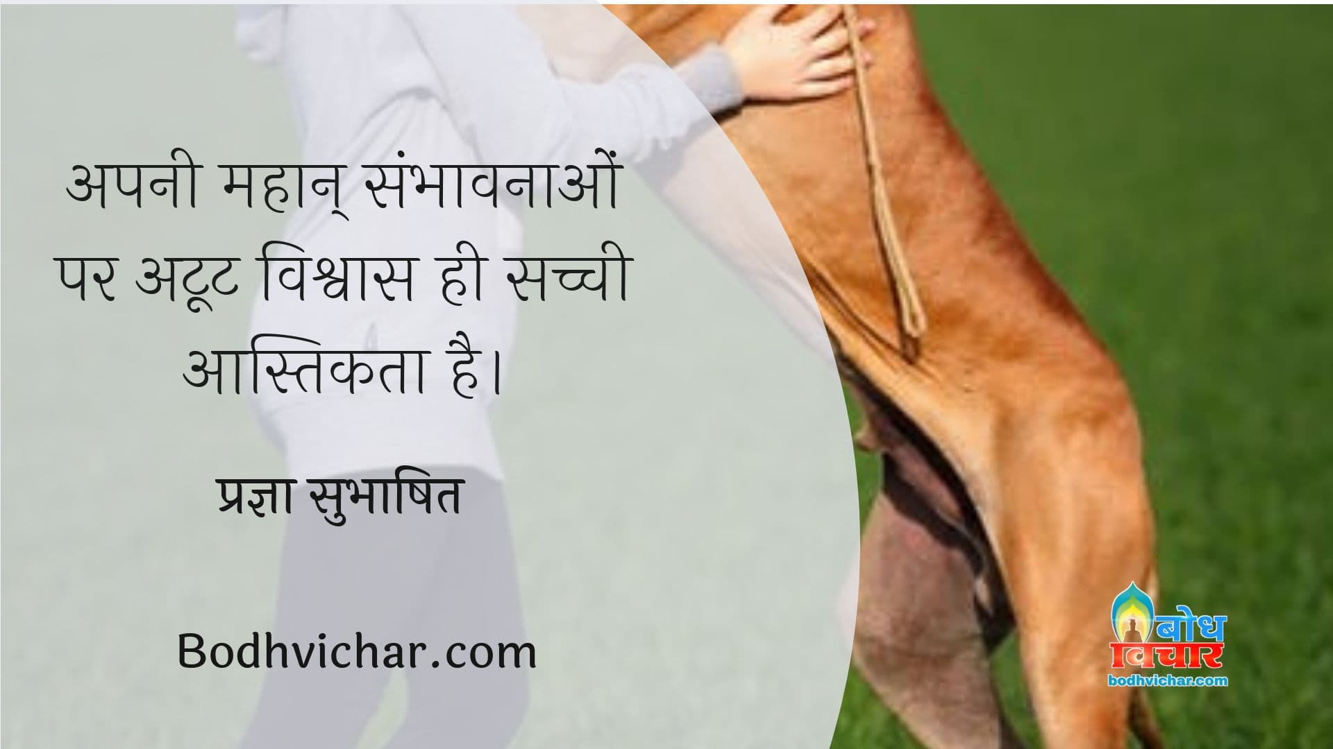 अपनी महान् संभावनाओं पर अटूट विश्वास ही सच्ची आस्तिकता है। : Apni mahan sambhavnao par atoot vishvas hi sachchi aastikta hai. - प्रज्ञा सुभाषित