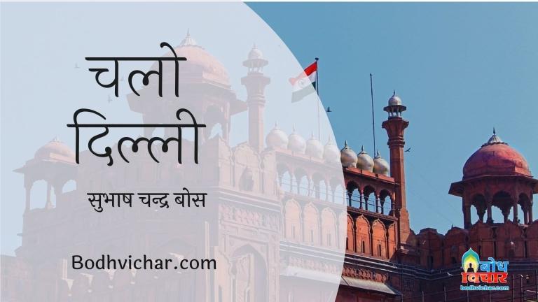 चलो दिल्ली : Chalo dilli - सुभाष चन्द्र बोस