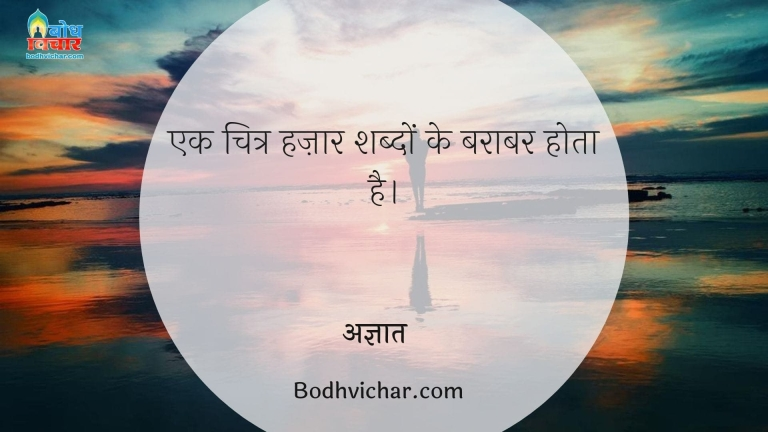 एक चित्र हज़ार शब्दों के बराबर होता है। : Ek chitra hazaar shabdo ke barabar hota hai - अज्ञात