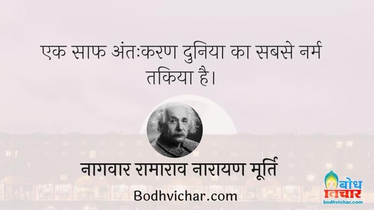 एक साफ अंतःकरण दुनिया का सबसे नर्म तकिया है। : Ek saaf antah-karan duniya ka sabse naram takiya hai. - नागवार रामाराव नारायण मूर्ति