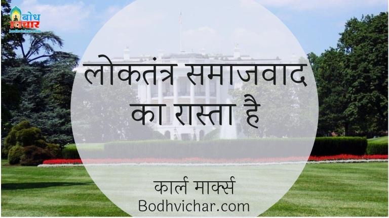 लोकतंत्र समाजवाद का रास्ता है : Loktantra samaajvaad ka raasta hai - कार्ल मार्क्स