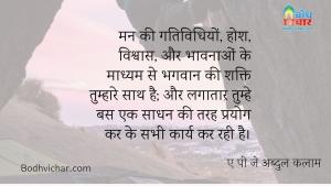 मन की गतिविधियों, होश, विश्वास, और भावनाओं के माध्यम से भगवान की शक्ति तुम्हारे साथ है; और लगातार तुम्हे बस एक साधन की तरह प्रयोग कर के सभी कार्य कर रही है। : Man ki gatividhiyan, hosh, vishwas aur bhavnao ke madhyam se bhagwan ki shkati tumhare sath aur bas ek sadhan ki tarah tumhe istemal kar rahi hai - अज्ञात