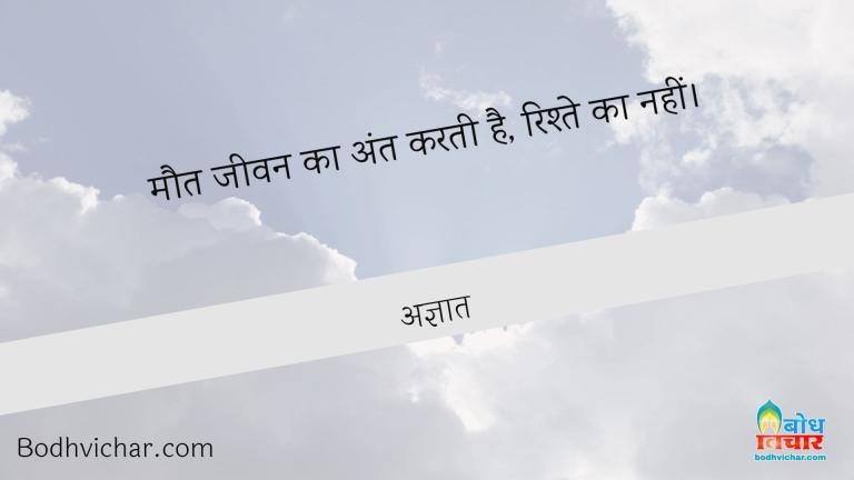 मौत जीवन का अंत करती है, रिश्ते का नहीं। : Maut jeevan ka ant karti hai, rishte ka nahi - अज्ञात