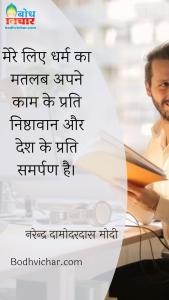 मेरे लिए धर्म का मतलब अपने काम के प्रति निष्ठावान और देश के प्रति समर्पण है। : Mere liye dharm ka matlab apne kaam ke prati nishthavan aur desh ke prati samarpan hai. - नरेन्द्र दामोदरदास मोदी