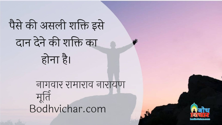 पैसे की असली शक्ति इसे दान देने की शक्ति का होना है। : Paise ki asli shakti ise daan dene ki shakti ka hona hai. - नागवार रामाराव नारायण मूर्ति