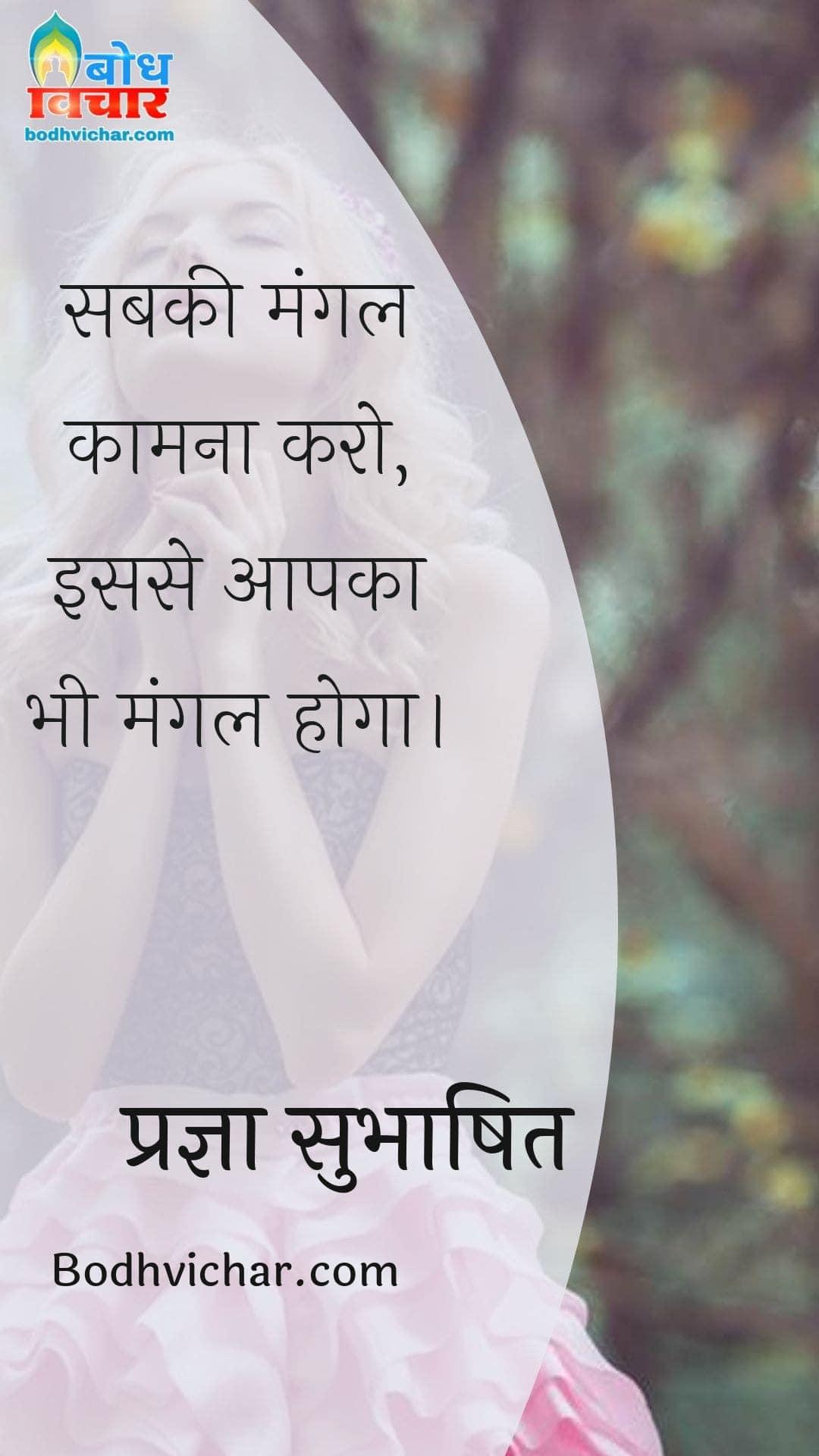 सबकी मंगल कामना करो, इससे आपका भी मंगल होगा। : Sabke mangal ki kamna karo isse aapka bhi mangal hoga - प्रज्ञा सुभाषित