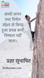 सच्ची लगन तथा निर्मल उद्देश्य से किया हुआ प्रयत्न कभी निष्फल नहींं जाता। : Sachchi lagan tatha nirmal uddeshya se kiya hua pratyatna kabhi nishfal nahi jata - प्रज्ञा सुभाषित