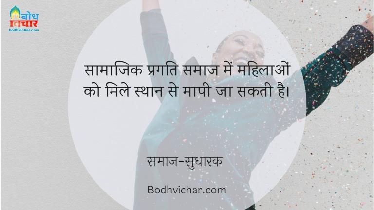 सामाजिक प्रगति समाज में महिलाओं को मिले स्थान से मापी जा सकती है। : Samajik pragati, samaj me mahilaao ko mile sthan se maapi ja sakti hai - कार्ल मार्क्स