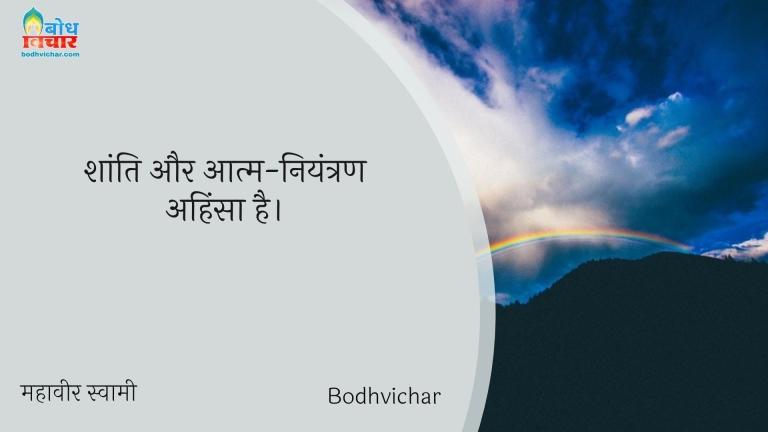 शांति और आत्म-नियंत्रण अहिंसा है। : Shanti aur aatm-niyantran ahinsa hai. - महावीर स्वामी