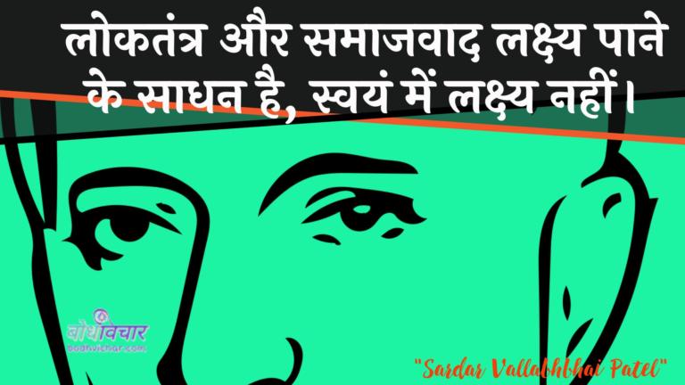 लोकतंत्र और समाजवाद लक्ष्य पाने के साधन है, स्वयं में लक्ष्य नहीं। : Lokatantr aur samaajavaad lakshy paane ke saadhan hai, svayan mein lakshy nahin। - जवाहरलाल नेहरू