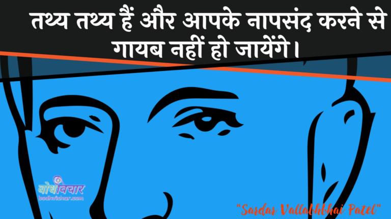 तथ्य तथ्य हैं और आपके नापसंद करने से गायब नहीं हो जायेंगे। : Tathy tathy hain aur aapake naapasand karane se gaayab nahin ho jaenge. - जवाहरलाल नेहरू
