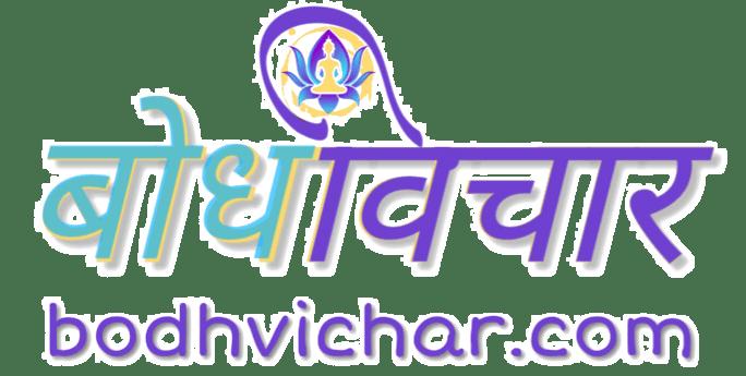 Bodh Vichar | BodhVichar.com