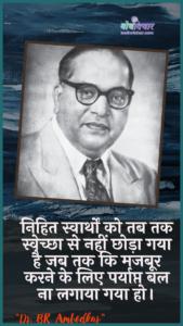 मनुवाद को जड़ से समाप्त करना मेरे जीवन का प्रथम लक्ष्य है। : Manuvaad ko jad se samaapta karana mere jeevan ka pahala lakshya hai. - डॉ॰ बी॰ आर॰ अम्बेडकर