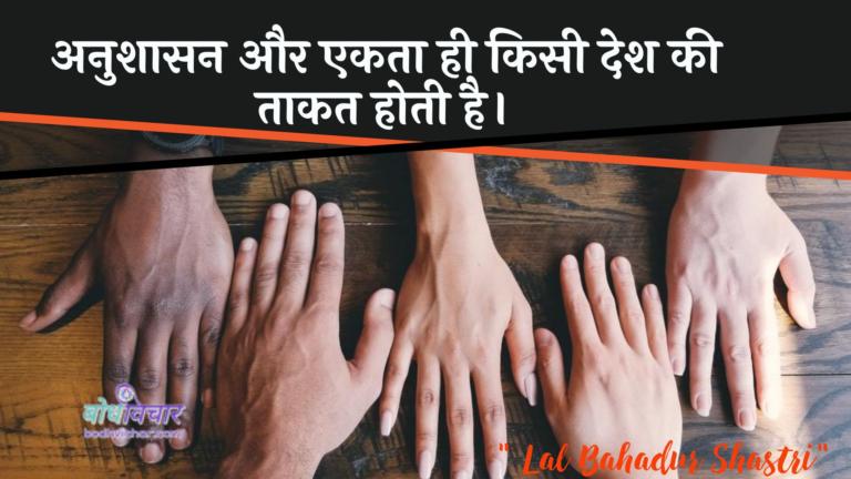 अनुशासन और एकता ही किसी देश की ताकत होती है। : Anushaasan aur ekata hee kisee desh kee taakat hotee hai. - लाल बहादुर शास्त्री