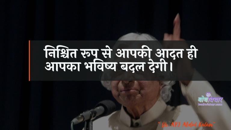निश्चित रूप से आपकी आदत ही आपका भविष्य बदल देगी। : Nishchit roop se aapakee aadat hee aapaka bhavishy badal jaega. - ए पी जे अब्दुल कलाम