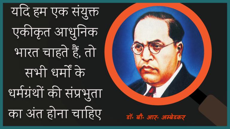 यदि हम एक संयुक्त एकीकृत आधुनिक भारत चाहते हैं, तो सभी धर्मों के धर्मग्रंथों की संप्रभुता का अंत होना चाहिए। : Yadi ham ek sanyukt ekeekrt aadhunik bhaarat chaahate hain, to sabhee dharmon ke dharmagranthon kee samprabhuta ka ant hona chaahie. - डॉ॰ बी॰ आर॰ अम्बेडकर
