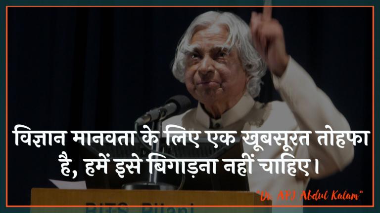 विज्ञान मानवता के लिए एक खूबसूरत तोहफा है, हमें इसे बिगाड़ना नहीं चाहिए। : Vigyaan maanavata ke lie ek khoobasoorat tohapha hai, hamen ise bigaadana nahin chaahie. - ए पी जे अब्दुल कलाम